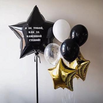 """Воздушные шары """"За тобой как за каменной стеной"""""""