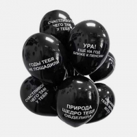"""Воздушные шары """"Оскорбления"""""""
