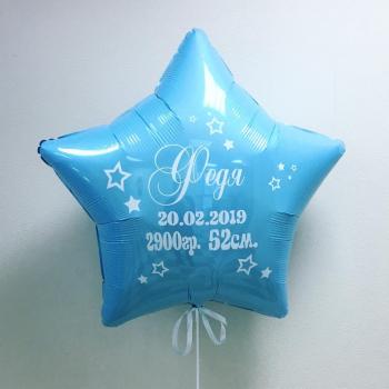 """Воздушные шары """"Шар 81 см Фольгированная звезда для мальчика с надписью на атласной ленте с утяжелителем 1 шт."""""""