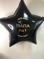 """Воздушные шары """"Звезда фольгированная черная с индивидуальной надписью 102 см"""""""